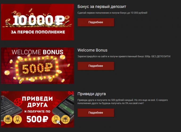 Букмекерская контора 5 рублей бонус [PUNIQRANDLINE-(au-dating-names.txt) 46