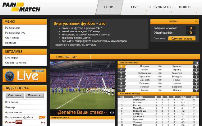 Спортивный тотализатор онлайн — ставки в букмекерских