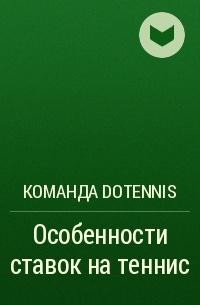 Книга для ставок теннис [PUNIQRANDLINE-(au-dating-names.txt) 56