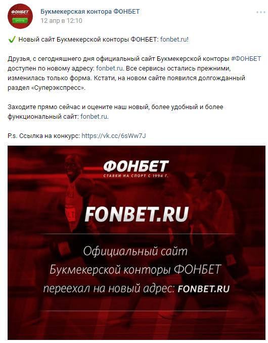fonbet ru скачать приложение