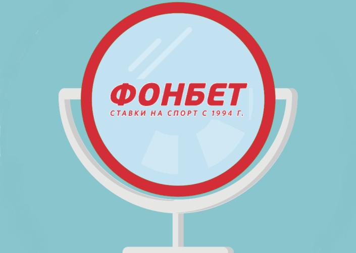 fonbet лайв россия